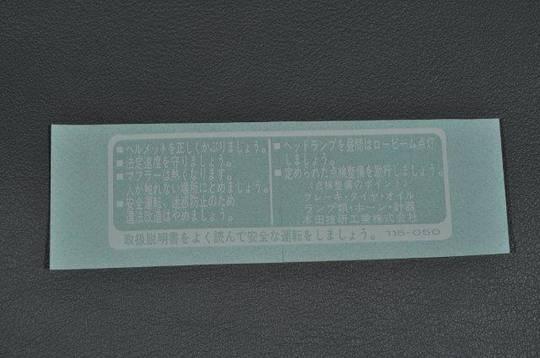 MRS-H75-CA007 K0-K4 CB750 Caution Label