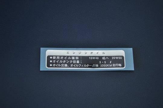 MRS-H75-F142 CB750 Oil Caution Label